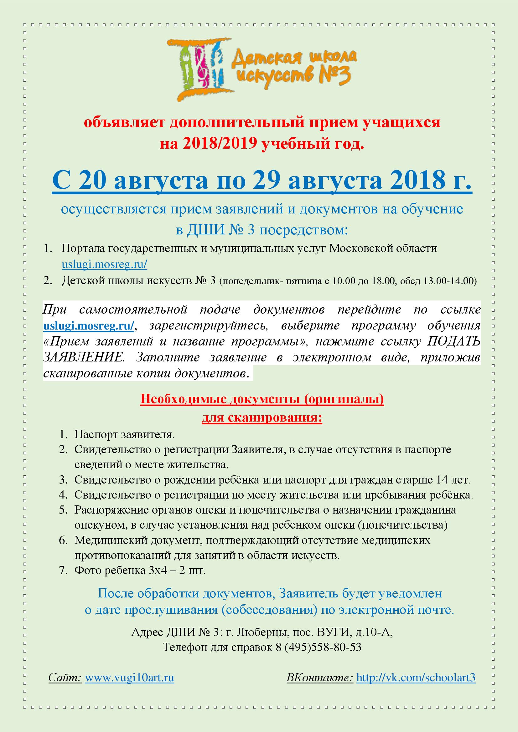 Дополнительный набор учащихся на 2018/2019 учебный год